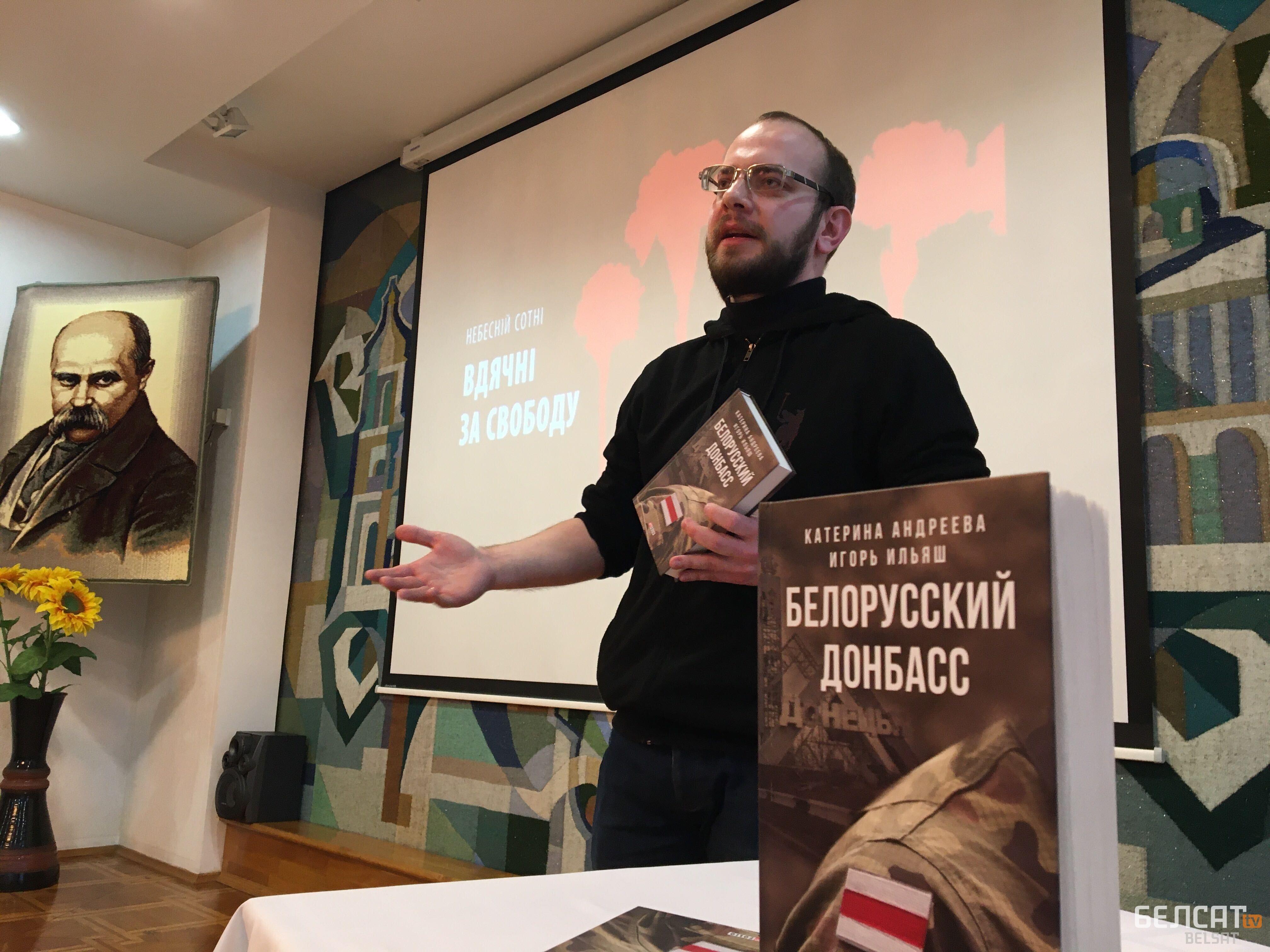 Журналисту Роману Васюковичу грозит штраф за перевоз книги про Донбасс